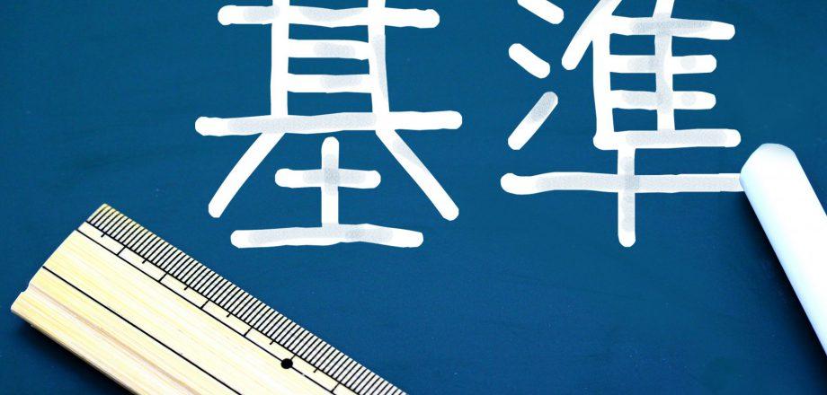 札幌のホームページ制作会社比較 2019年上半期 ベスト5 選考基準