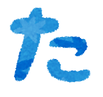 札幌のホームページ制作会社 2019年度上半期ベスト5 調査対象会社 た行
