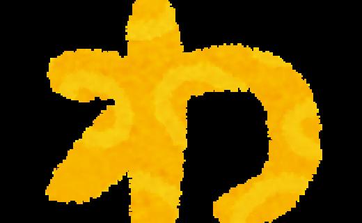 札幌のホームページ制作会社 2019年度上半期ベスト5 調査対象会社 わ行